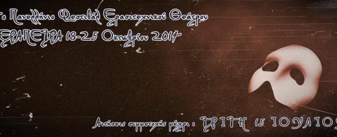 4-festival-theatrou-ierapetra-aitiseis-symmetoxeis