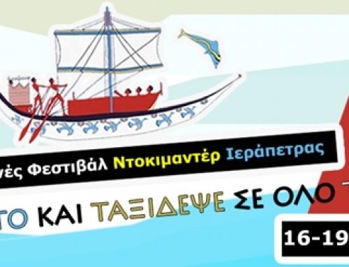 1o Διεθνές Φεστιβάλ Ντοκιμαντέρ Ιεράπετρας – 16 έως 19 Αυγούστου στην Νοτιότερη πόλη της Ευρώπης
