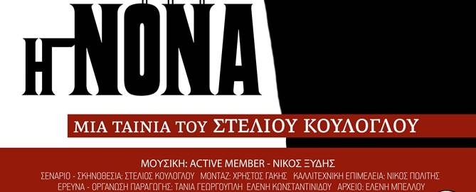 nona-koyloglou