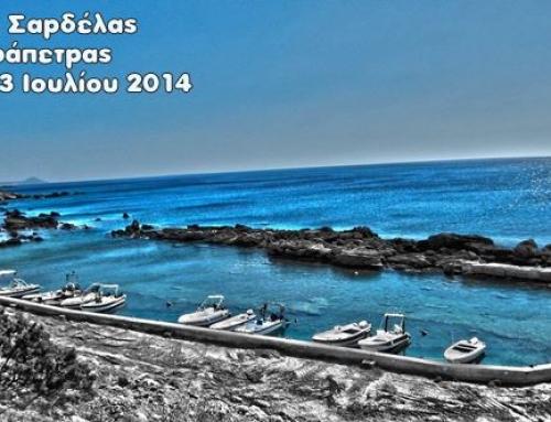 3η Βραδιά Σαρδέλας στα Φέρμα Ιεράπετρας – Τετάρτη 23 Ιουλίου 2014