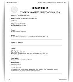 kodikas-dioikitikis-diadikasias