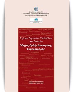 sxeseis-dimosion-ypallilon-politon-orths-dioikitikis-symperiforas