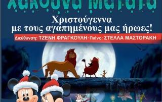 Χριστούγεννα με τους αγαπημένους μας ήρωες από την παιδική – νεανική χορωδία του δήμου Ιεράπετρας