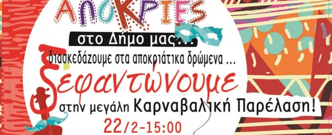apokries-ierapetras-2015-index