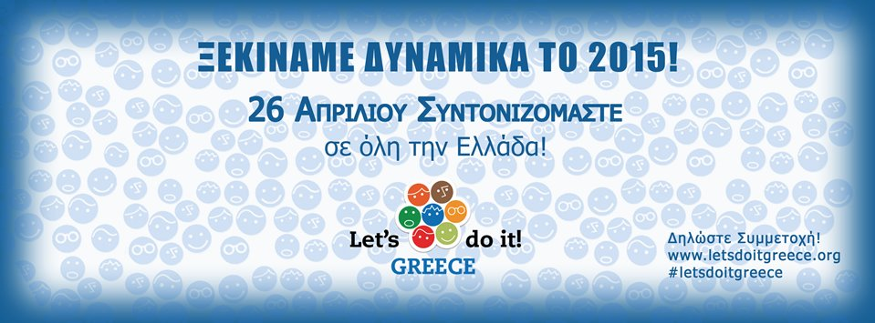 BANNER-2015-lets-do-it-greece