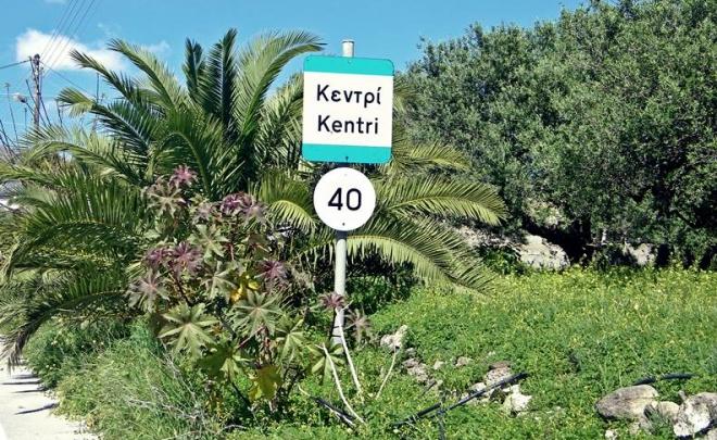 kentri-ierapetras-100_1110