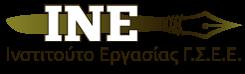 ΙΝΕ- ΓΣΕΕ - Δίκτυο Υπηρεσιών Πληροφόρησης - Συμβουλευτικής Εργαζομένων - Ανέργων