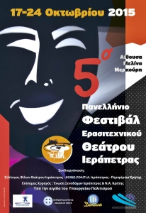 afisa-5ou-festival-2