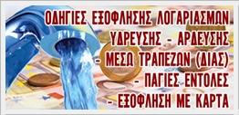 ΟΔΗΓΙΕΣ ΕΞΟΦΛΗΣΗΣ ΛΟΓΑΡΙΑΣΜΩΝ ΥΔΡΕΥΣΗΣ – ΑΠΟΧΕΤΕΥΣΗΣ – ΑΡΔΕΥΣΗΣ