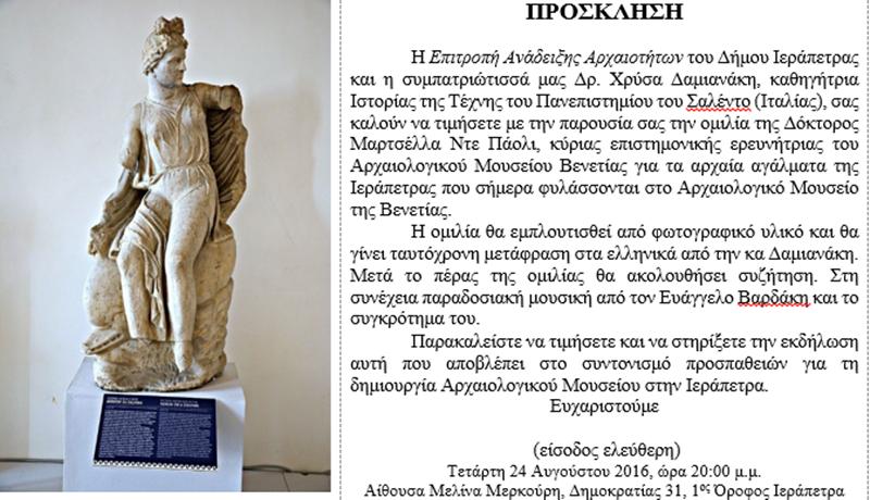 ΠΡΟΣΚΛΗΣΗ Διάλεξη Επιτροπής Ανάδειξης Αρχαιοτήτων