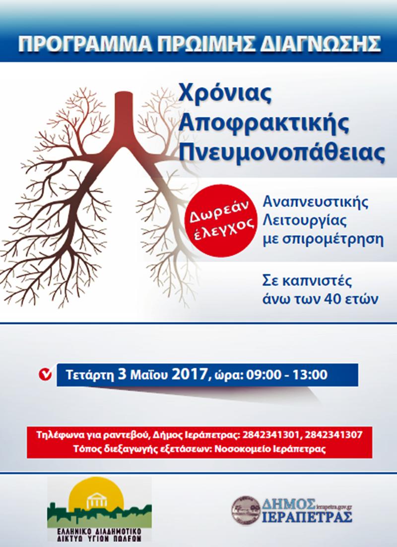 afisa-spirometrisi 1