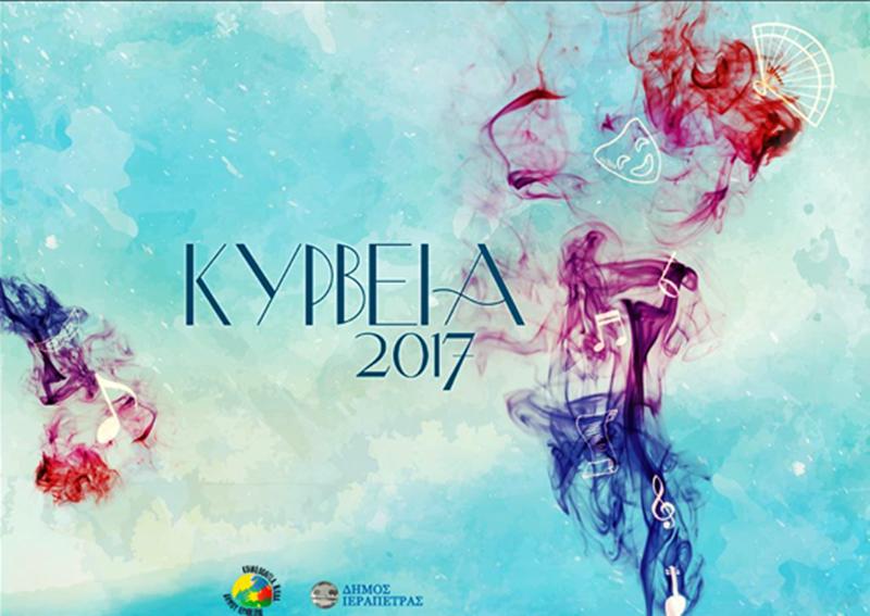kyrveia2017