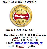 ktiriki-estia