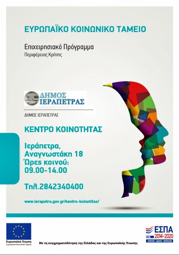 poster kentro koinotitas-1