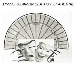 syllogos filon theatrou