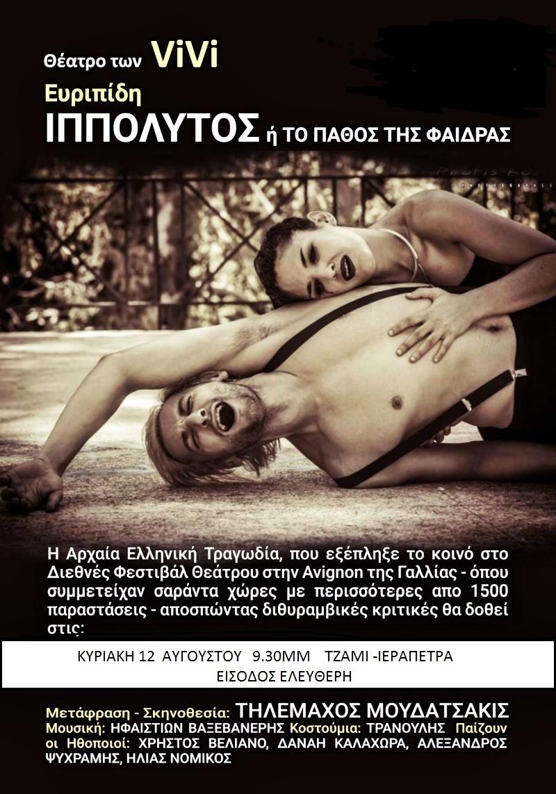 AFISA_IPPOLITOS