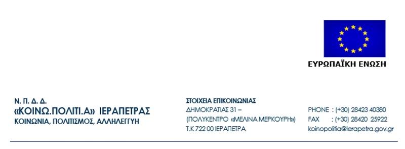 logo-koinopolitia