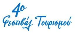 festival tourismou