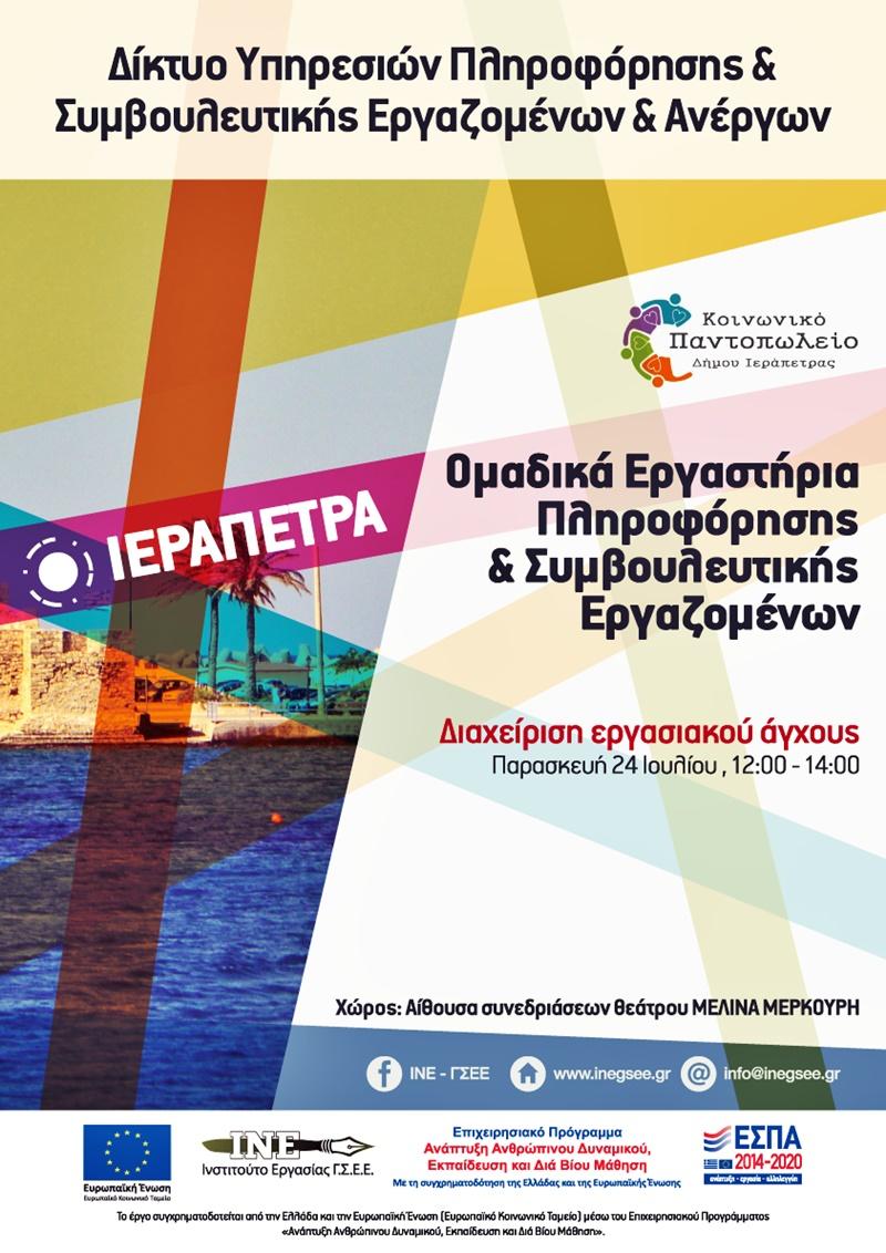 Ierapetra 24.07.2020 - Omadika Ergastiri-1