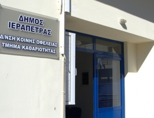 Κανονισμός Καθαριότητας και Εμφάνισης Δήμου Ιεράπετρας