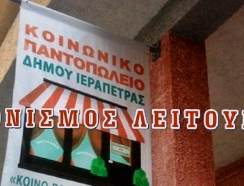 Κανονισμός Λειτουργίας Κοινωνικού Παντοπωλείου Δήμου Ιεράπετρας