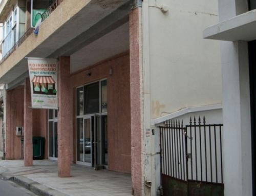 Κάρτα Ευπαθών Κοινωνικά Ομάδων του Κοινωνικού Παντοπωλείου του Δήμου Ιεράπετρας