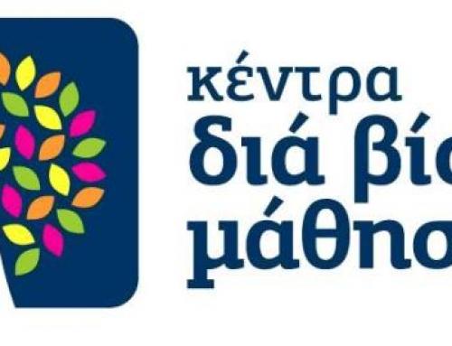 Δελτίο Τύπου : Κέντρο Δια Βίου Μάθησης Δήμου Ιεράπετρας – Προγράμματα